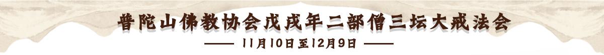 普陀山佛教协会三坛大戒法会