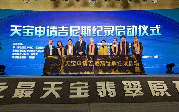 世界之最天宝翡翠原石揭幕仪式于宁波举行
