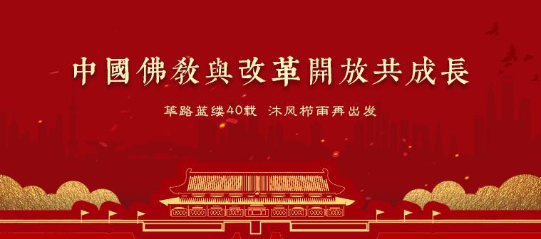 中国佛教与改革开放共成长