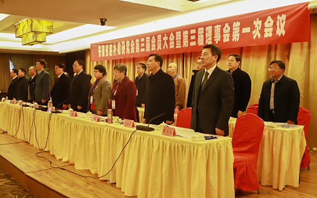 安徽省赵朴初研究会召开第三届会员大会 李和平任第三届理事会会长