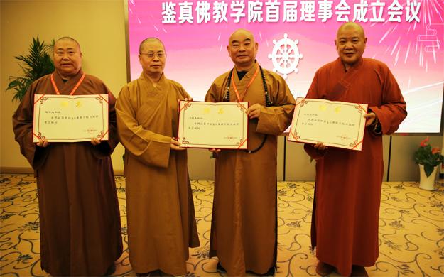 鉴真佛教学院首届理事会成立 能修法师任理事长