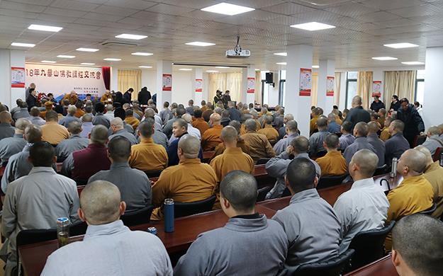 2018九华山佛教讲经交流会圆满举行 25位法师演说妙法
