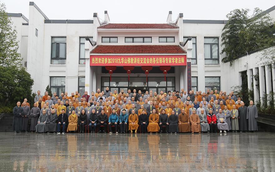【高清图集】2018九华山佛教讲经交流会圆满举行 25位法师演说妙法