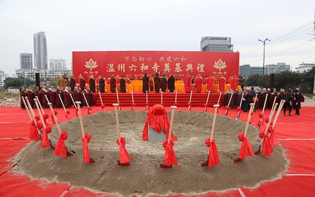 不忘初心 共建六和 温州六和寺重建奠基法会圆满