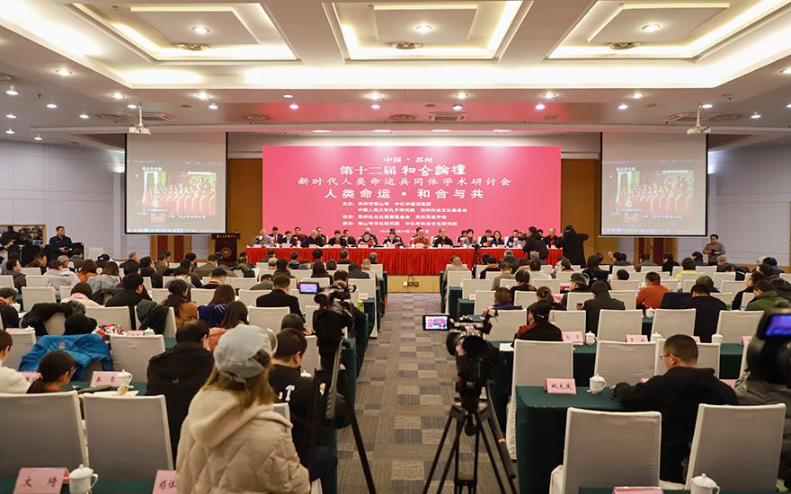 【高清图集】第十二届和合论在苏州召开