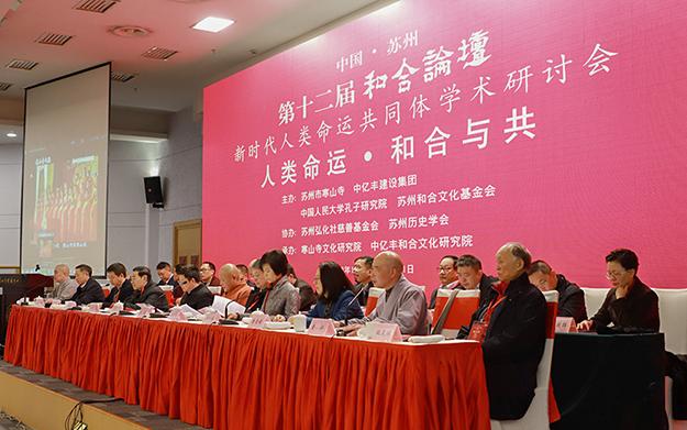 人类命运·和合与共 第十二届和合论坛开幕