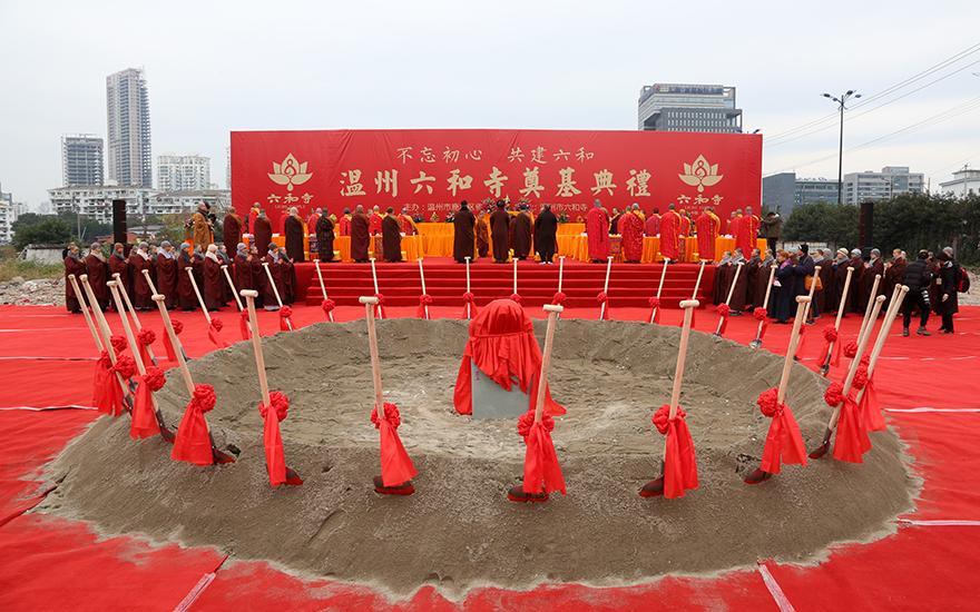 【高清图集】温州六和寺重建奠基法会圆满