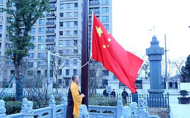 上海宁国禅寺举行新年升国旗暨2019年安全目标责任书签约仪