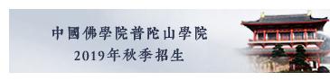 中国佛学院普陀山学院2019年秋季招生简章