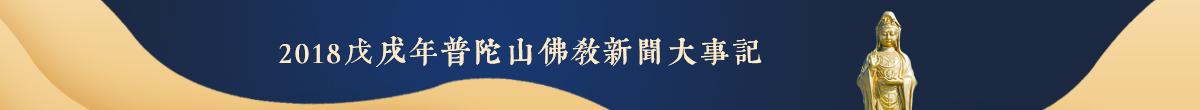 2018戊戌年普陀山佛教新闻大事记