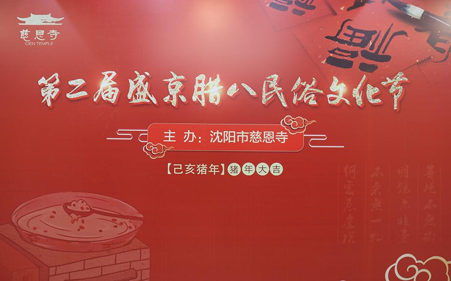 【高清图集】沈阳慈恩寺举行第二届腊八文化节暨感恩祈福法会
