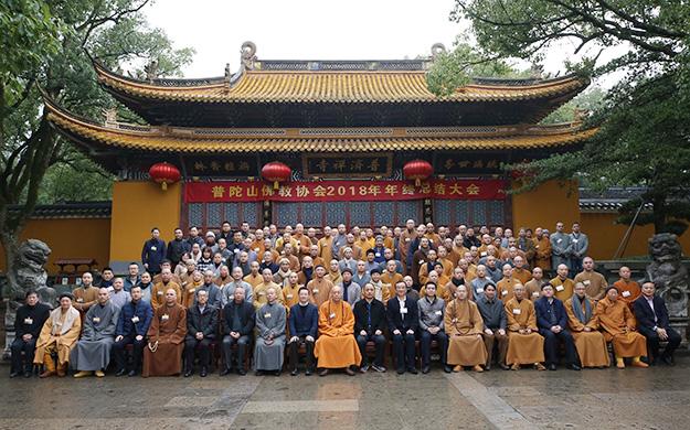 普陀山佛教协会召开2018年年终总结大会
