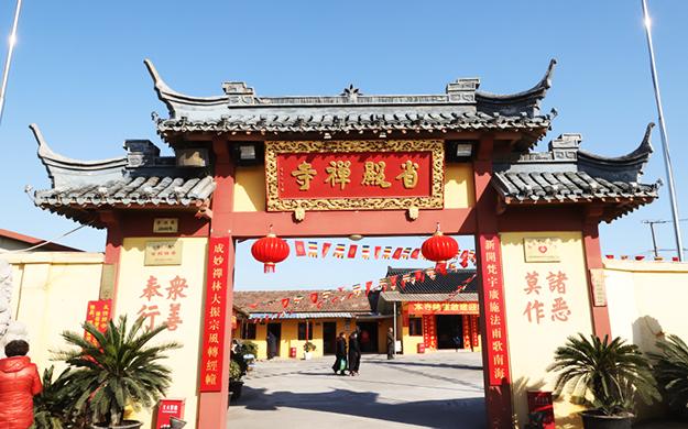 上海省殿禅寺迎新春普佛法会圆满