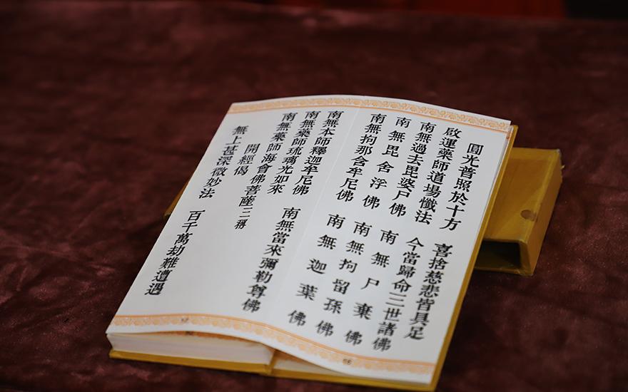 【高清图集】上海省殿禅寺举行迎新年祈福吉祥法会