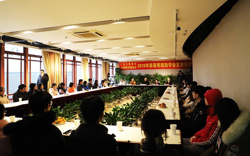 【高清图集】用爱心浇灌希望 上海玉佛禅寺举行新春慈善助学活动