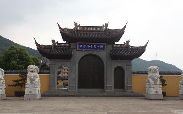 浙江慈云佛学院