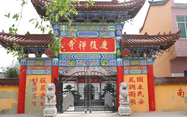 安徽庐江庆复禅寺