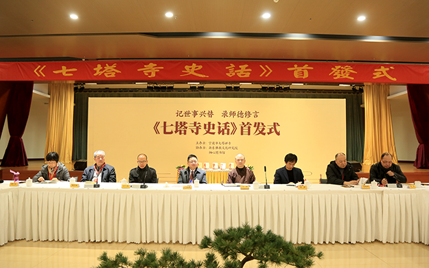 宁波七塔禅寺举行《七塔寺史话》首发式