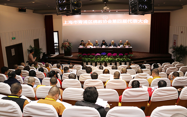 上海市青浦区佛教协会召开第四届代表会议 昌智法师当选会长