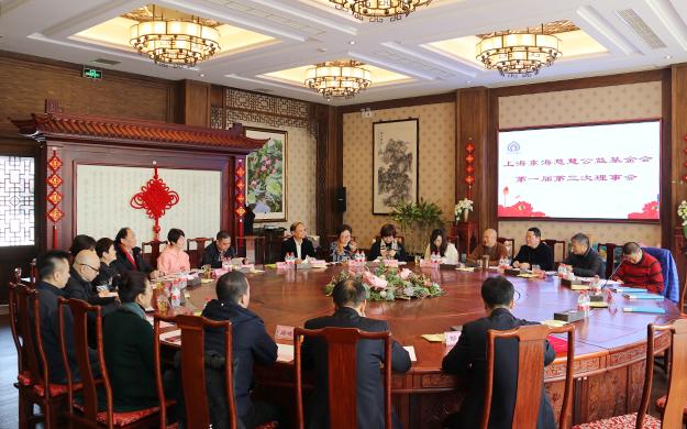 上海东海慈慧公益基金会举行第一届三次理事会