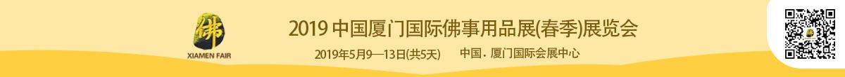 2019中国厦门国际佛事用品(春季)展览会