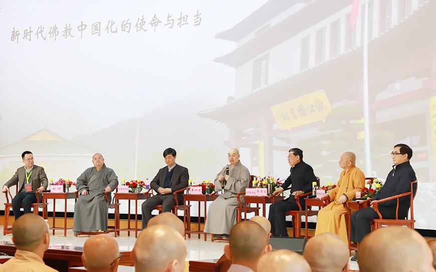 """""""新时代佛教中国化的使命与担当""""研讨会在云门山大觉禅寺召开"""