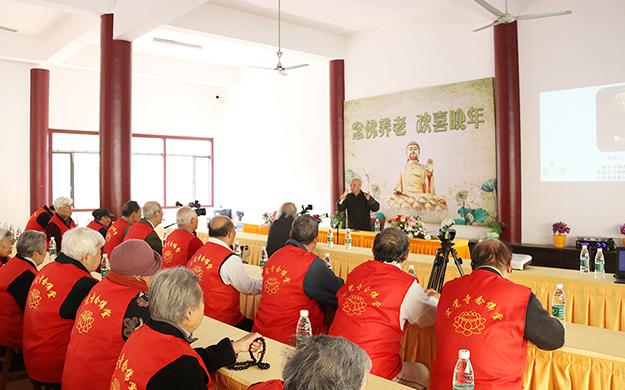 """南京宏觉寺举行""""念佛养老·欢喜晚年""""公益讲座"""
