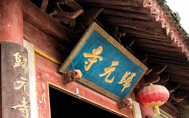 玄奘法师西去归来的最后一座寺院