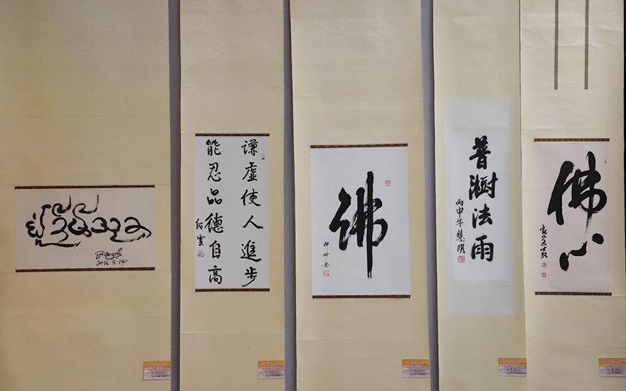 【高清图集】禅墨弘佛法 绍兴?#24615;?#22478;区慧成书画院开院