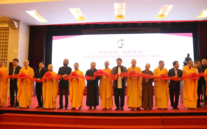 造境传法 以相表法 林祐民新造像艺术国际百寺巡回展在上海玉佛禅寺开幕