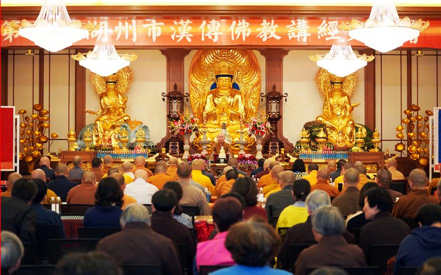 【高清图集】2019湖州市第九届汉传佛教讲经交流会圆满