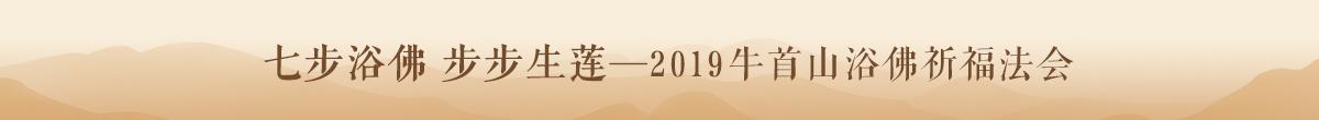 2019牛首山浴佛祈福法会