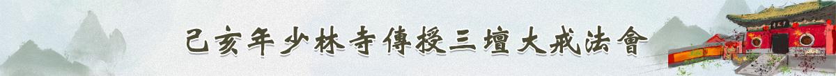?#27721;?#24180;少林寺传授三坛大戒法会