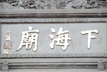 【高清图集】上海下海庙山门修缮落成典礼