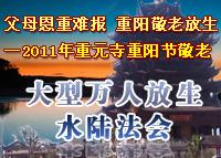 2011年重元寺重阳节敬老大型万人放生水陆法会