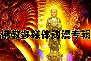 佛教多媒体动漫专辑