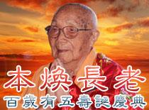 佛门泰斗本焕长老百岁有五大寿