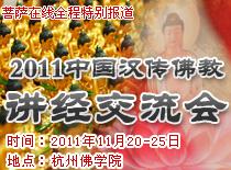 2011年中国汉传佛教讲经交流会