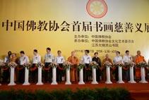 【高清图集】中国佛教协会首届书画慈善义展首展开幕式