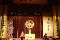 【高清图集】2011汉传佛教讲经交流会之云林茶会