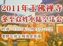 2011年玉佛禅寺冬至众姓水陆空法会