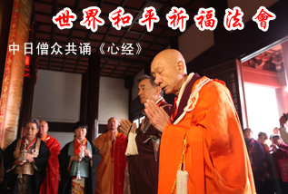南京大屠杀74周年纪念日 中日僧人共诵《心经》祈祷世界和平