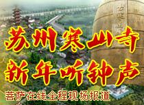 第33届苏州寒山寺新年听钟声