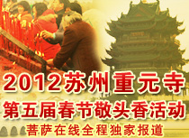 2012苏州重元寺第五届春节敬头香活动