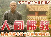 人间佛教昆山华藏寺常吉法师系列讲经