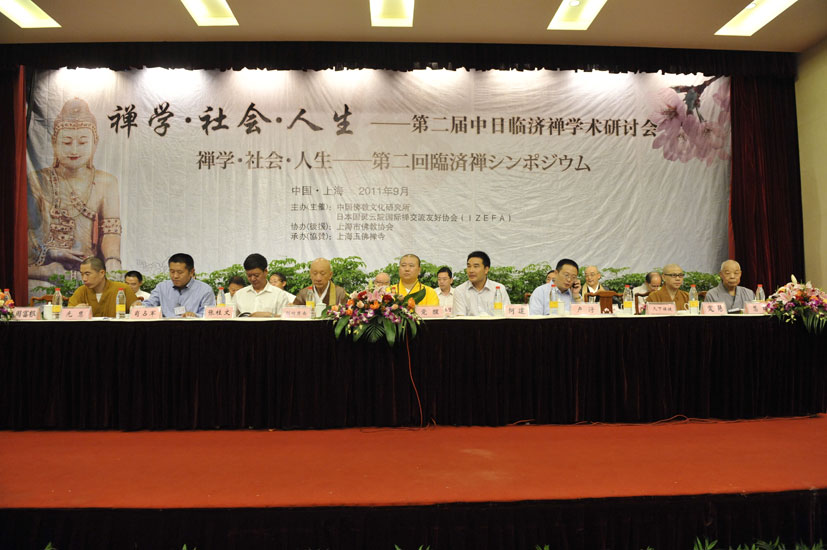 【高清图集】第二届中日临济禅学术研讨会在上海玉佛禅寺召开