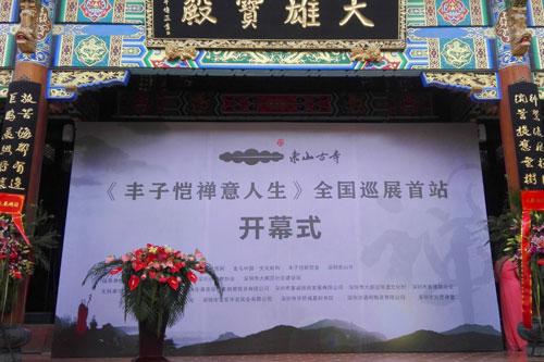 菩萨快报:深圳东山寺展《丰子恺禅意人生》