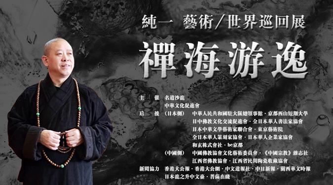 禅海游逸 纯一法师艺术世界巡回展