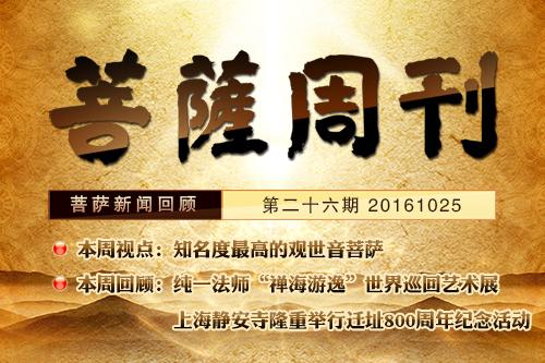 菩萨周刊第二十六期:知名度最高的观世音菩萨