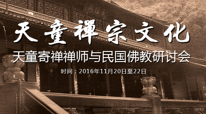 天童禅宗文化天童寄禅禅师与民国佛教研讨会